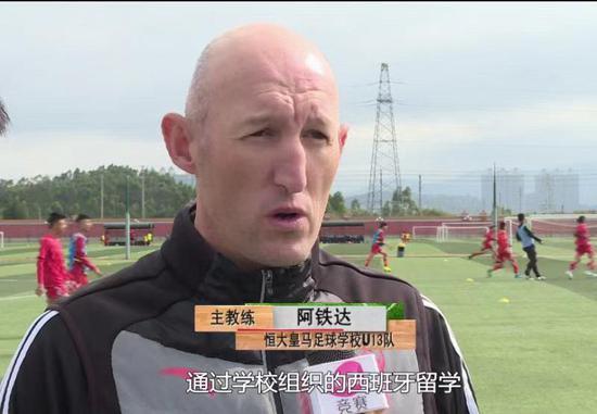 恒大足校教练员阿铁达接受采访