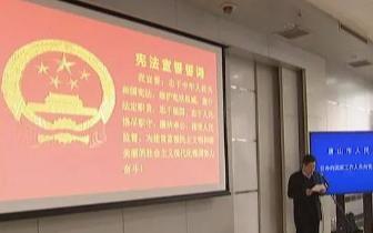 唐山市政府任命的国家工作人员向宪法宣誓!