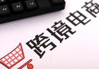 明年起跨境电商零售进口,继续按个人自用物品监