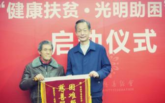 """五年将投入1200万元 重庆市""""健康扶贫·光明助困""""救助贫困眼疾患者持续发力"""