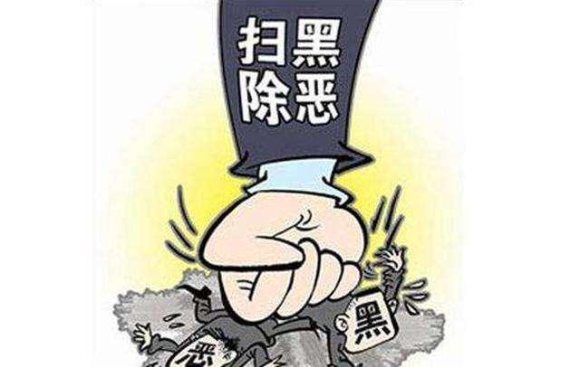 扫黑除恶河池市集中约谈8个县(区)纪委