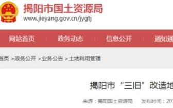"""超10万亩!揭阳2866宗""""三旧""""改造地块入库信息公布!"""