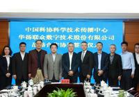 华扬联众携手中国科协科技传播中心,致力科技利