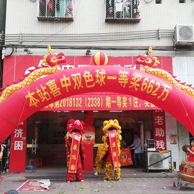 广东惠州中出双色球662万大奖 得主只花了2元钱!
