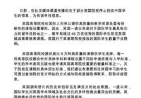 部分英国院校停止招收中国学生?英国大使馆回应