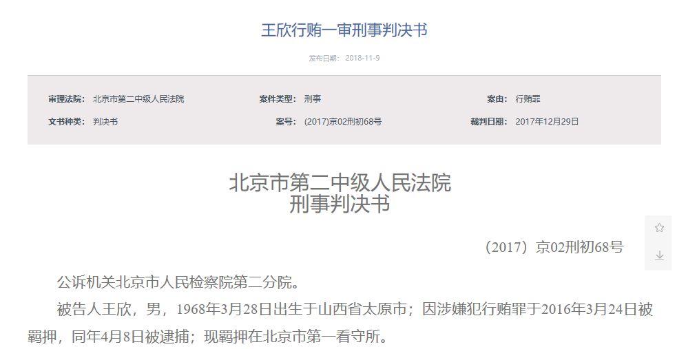 中央汇金副主任收受情人600多万 终审判决:不算受贿