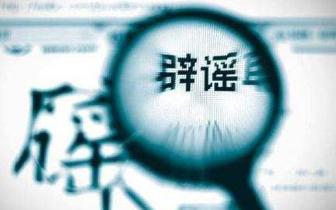 中福彩原领导贪污1360亿元系谣言 具体数据尚不便向社会公开