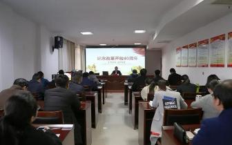 """市旅游外侨局开展""""改革开放40周年""""主题党日活动"""