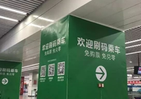 腾讯与港铁合作:2021年有望刷乘车码坐香港地铁