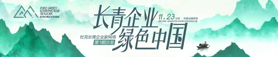 杜克长青企业家网络第1期沙龙