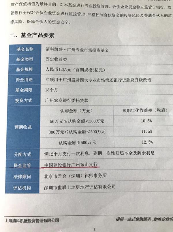 广州老太被建行劝购理财损失75% 银行被判赔四成