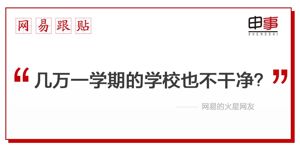 11.22 国际学校多人腹泻送医 均为肠胃炎
