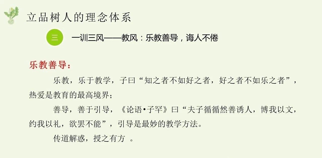 京华学校对外宣传的教风