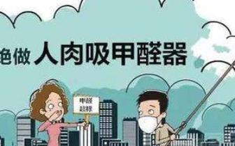 """租房 甲醛屋、租房贷:别让城市""""拼一族""""为租房难烦恼"""