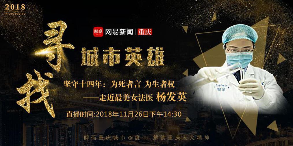 坚守十四年:为死者言 为生者权——走近最美女法医杨发英