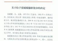 违规录取两研究生 武汉工程大学一院长被撤职