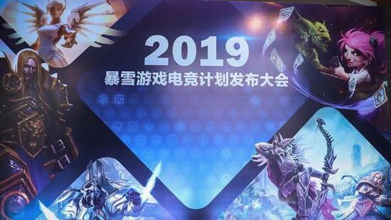 网易暴雪2019电竞计划公布 赛事体系全面升级(组图)