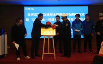 """""""饿了么""""重庆交通安全管理工作站今日正式成立"""
