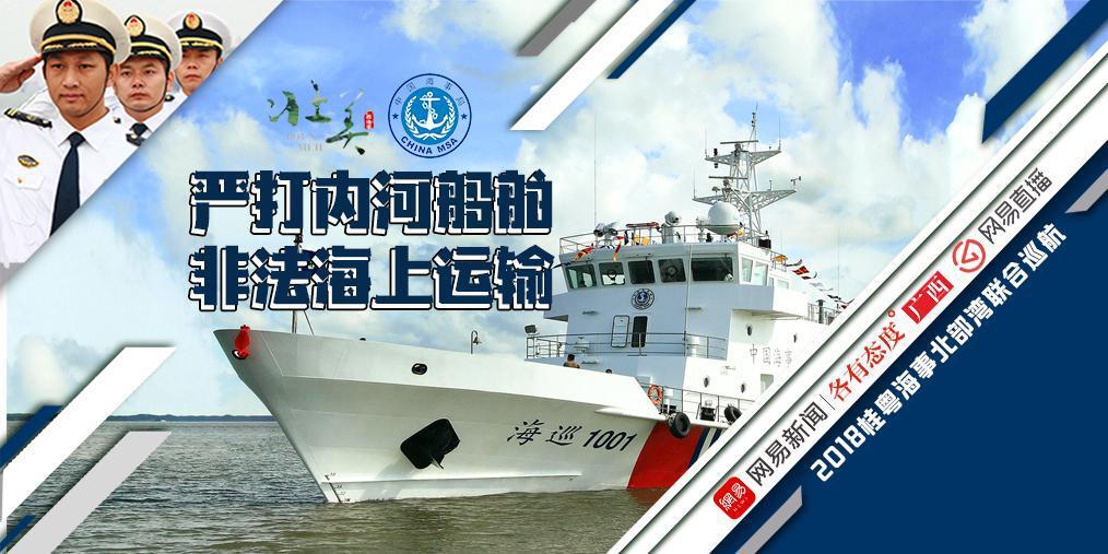 2018桂粤海事北部湾巡航 网易全程直播