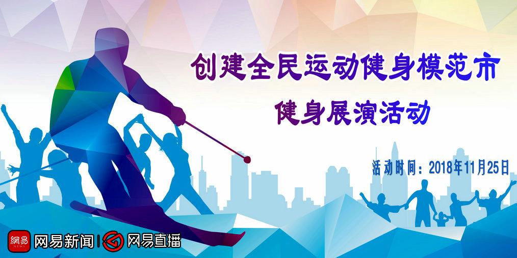 大同创建全民运动健身模范市健身展演活动