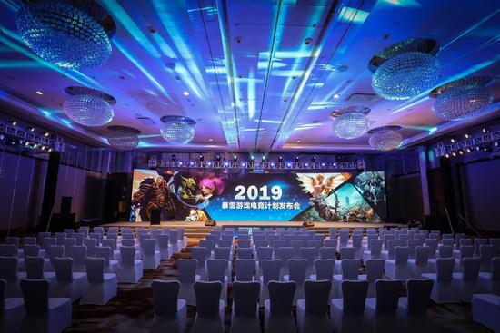 网易暴雪2019电竞计划公布 赛事体系全面升级