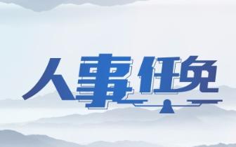 南昌、抚州、九江一批领导干部职务调整