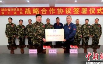 湖北消防总队与军地救援力量建立应急战略联盟