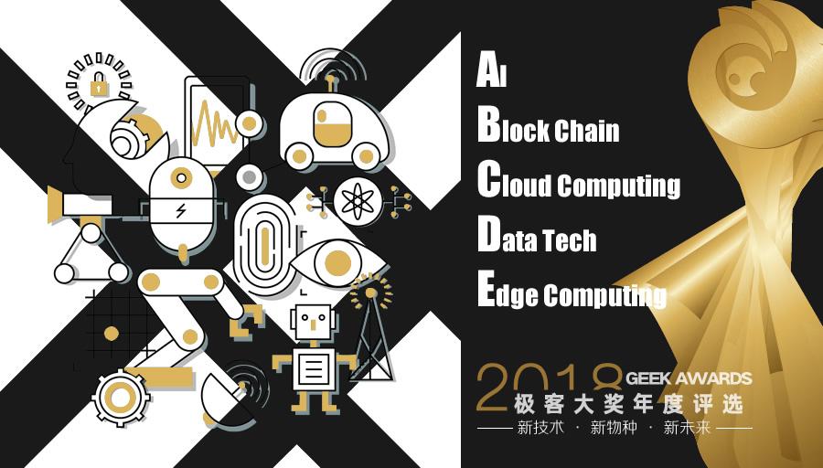 十大战略技术年年见?2018看ABCDE