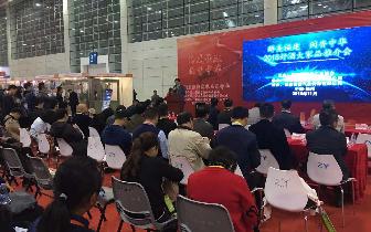 2018福建食品博览会在福州隆重开幕