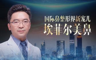 王旭明院长受邀主持2018美沃斯国际医学美容大会鼻美会议