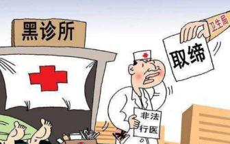 青岛10家黑诊所被查处 分别处以1000元至5万元罚款