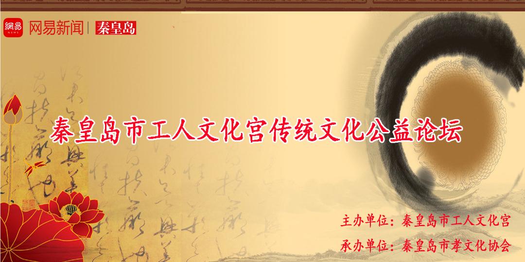 秦皇岛市工人文化宫传统文化公益论坛