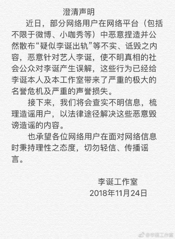 李诞工作室发声明:会以法律途径解决诽谤内容