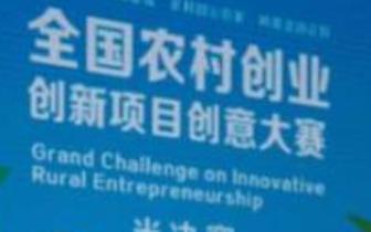 唐山项目在全国农村创业创新项目创意大赛夺冠