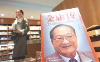 """从禁书到入选教科书 金庸小说在台湾的""""奇幻漂流"""""""