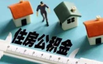 公积金 提醒!湘潭市住房公积金这两项业务暂停办理