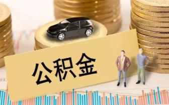 """江西省直公积金提取由3个工作日压缩为""""秒到账"""""""