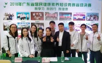 我市参加广东省居民健康素养知识竞赛省级决赛
