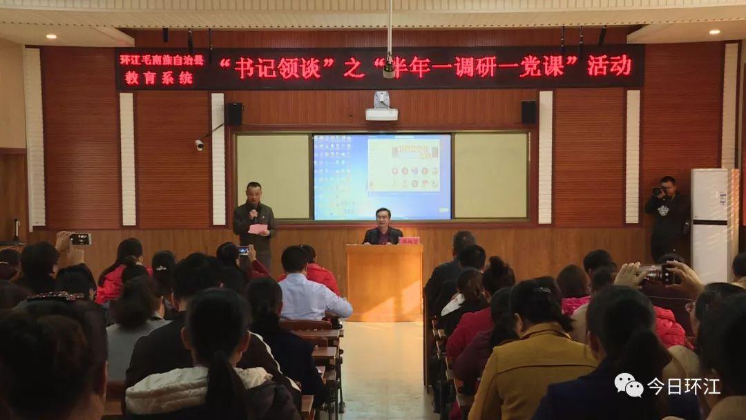 环江县:县直小学开展党员政治生日活动