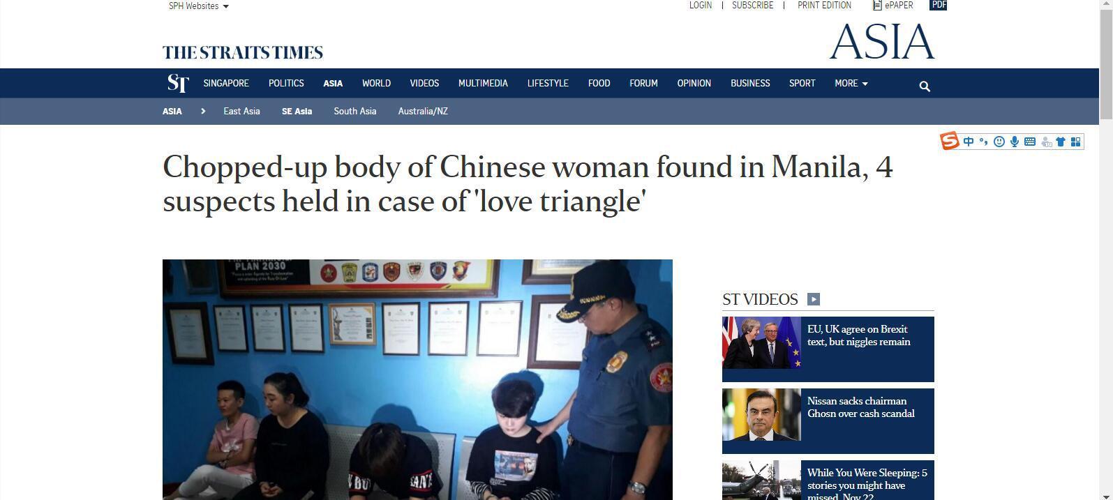 中国女子在马尼拉被分尸成6部分 疑与三角恋有关