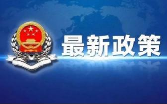 江西:税务、交管业务将可全省通办