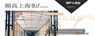 """解读颐高上海街背后的""""商业风向"""""""