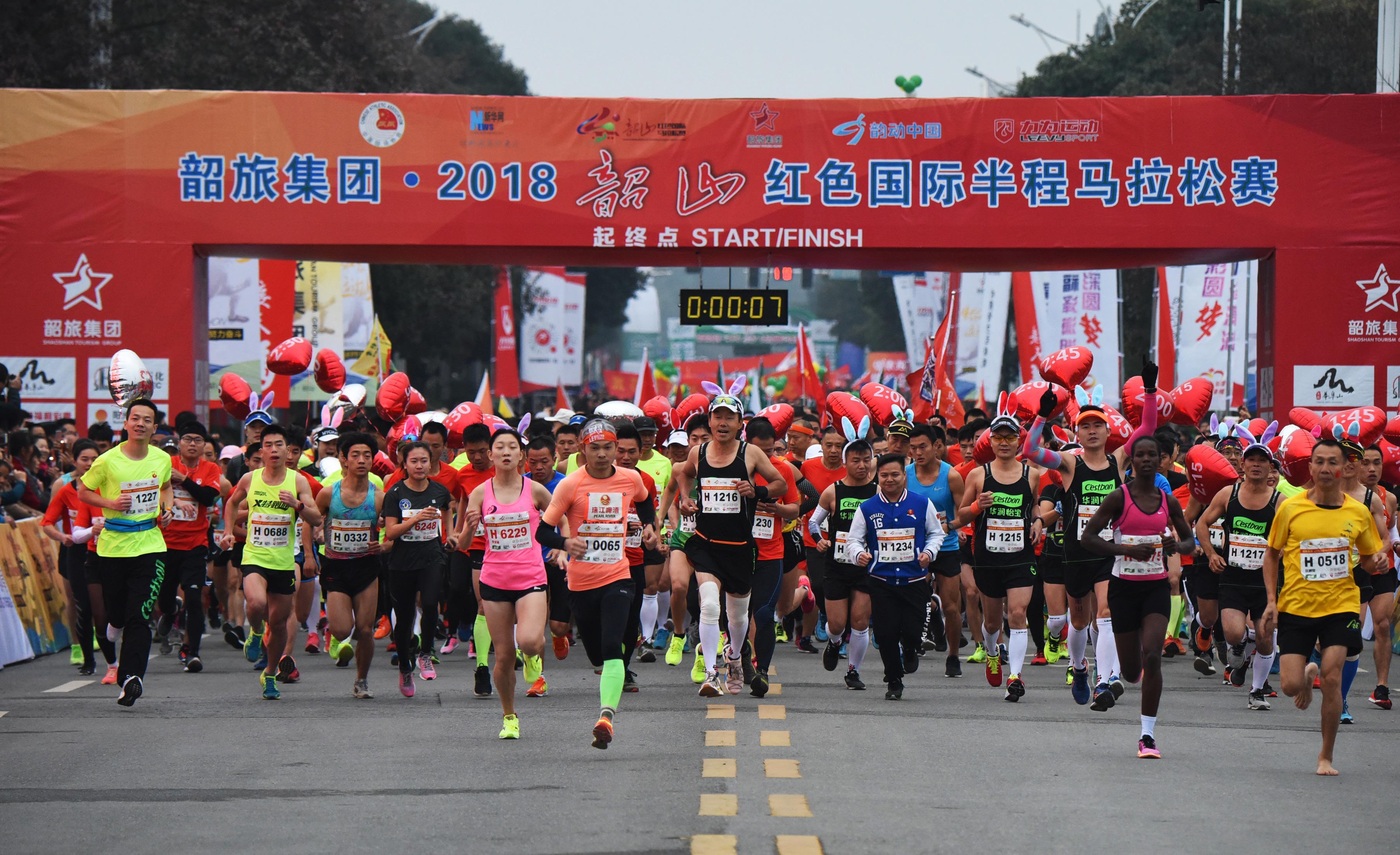 追寻红色足迹:2018韶山红色国际马拉松赛鸣枪开跑