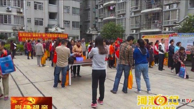 金城江:邻里间守望互助 共创六美家园