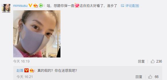 赵薇晒被网友夸美. 回复:你在迷惑我吧?