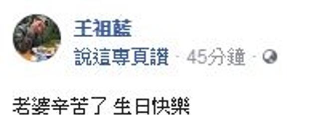 李亚男34岁生日 王祖蓝晒女儿B超祝福:老婆辛苦了