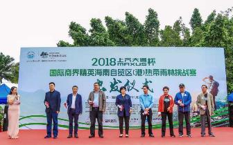 2018国际商界精英海南热带雨林徒步挑战赛琼中开赛