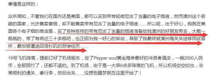 黄毅清自曝入境澳洲被扣羁押 24小时后遣返回美国