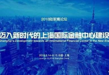2018陆家嘴论坛