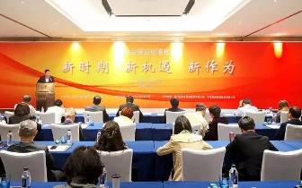2018会展业标准化年会在厦门召开